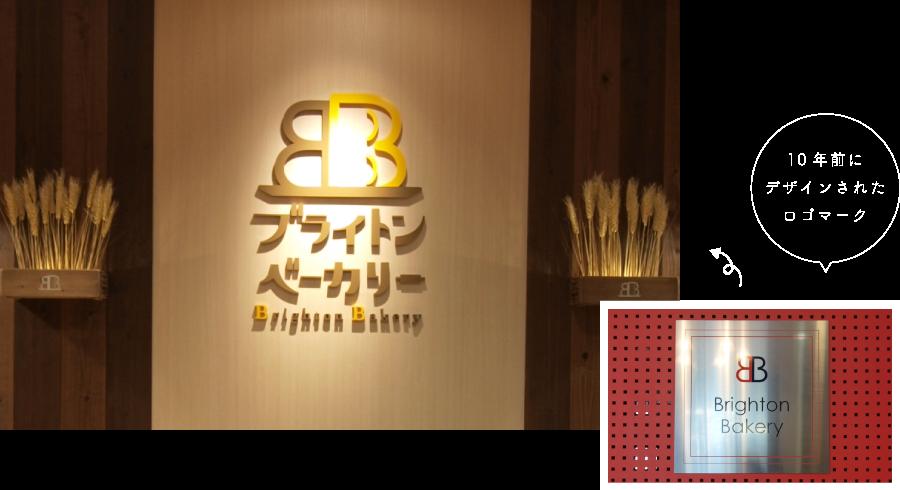 ブライトンベーカリー ロゴ