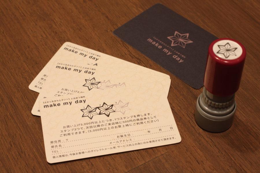 セレクトショップのポイントカード