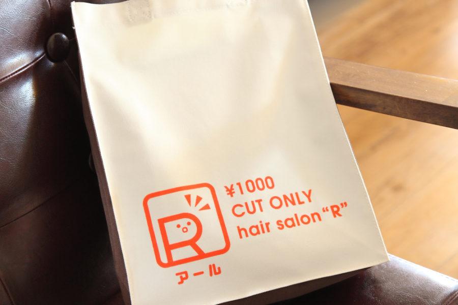 カットサロンのショップ袋