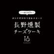 商品(食品)のロゴマークデザイン_長野燻製チーズケーキ