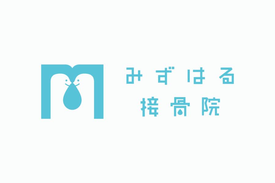 接骨院のロゴマークデザイン