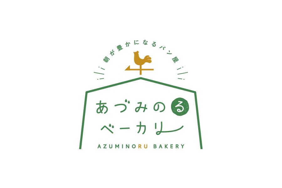 パン屋のロゴデザイン_長野県安曇野市 あづみのるベーカリー