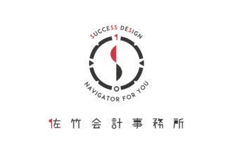 税理士事務所のロゴマークデザイン_愛知県愛知県豊川市 佐竹会計事務所